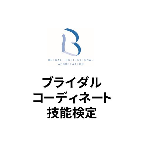コーディネート 技能 検定 ブライダル ブライダルコーディネート技能検定