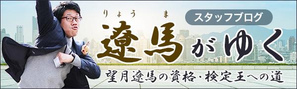 遼馬が行く_banner