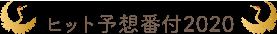 日本の資格・検定 ヒット予想番付2020