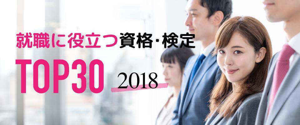 就職に役立つ資格・検定TOP30 2018