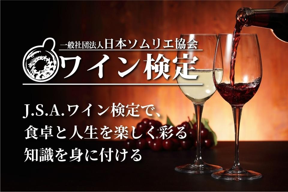 J.S.A.ワイン検定とは?初心者でも合格できる!ブロンズクラスの問題も紹介!