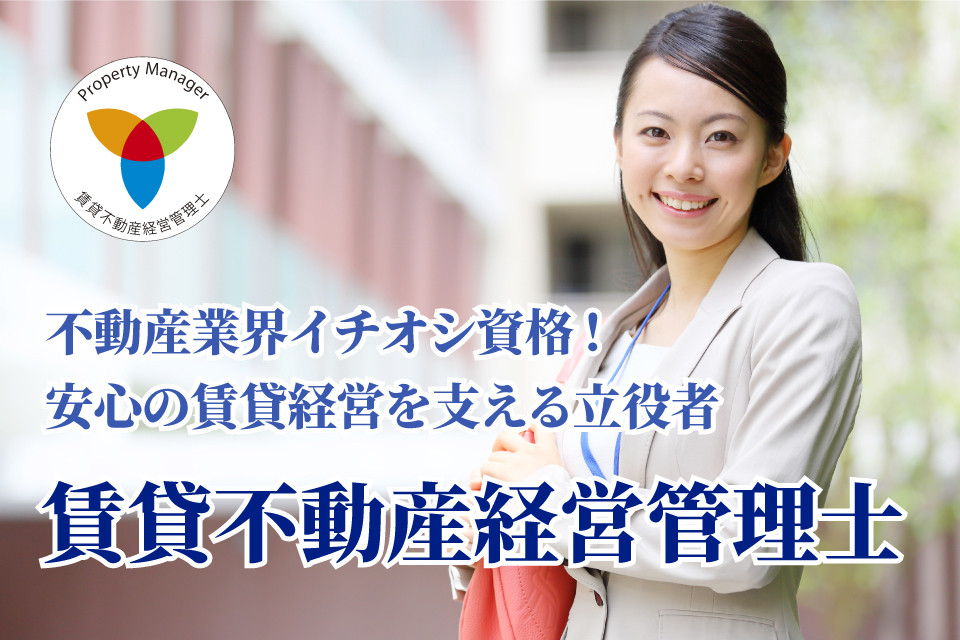 賃貸不動産経営管理士とは?宅建士との違いや勉強方法をチェック!