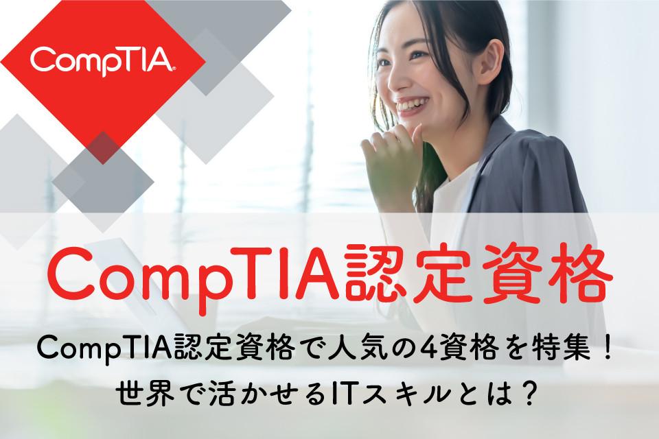 CompTIA認定資格で人気の4資格を特集!世界で活かせるITスキルとは?