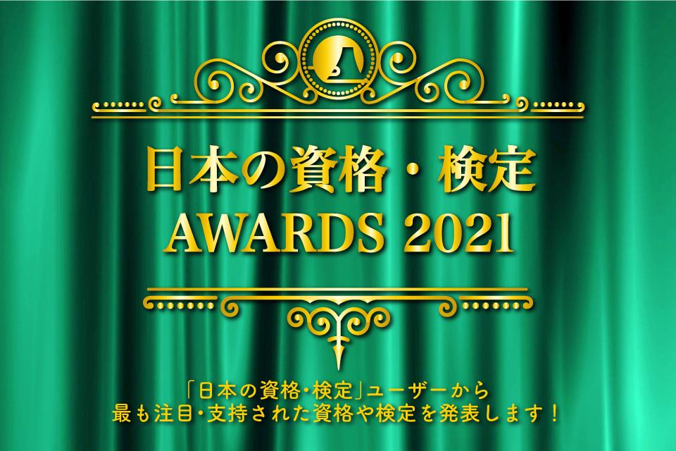 「日本の資格・検定」AWARDS 2021