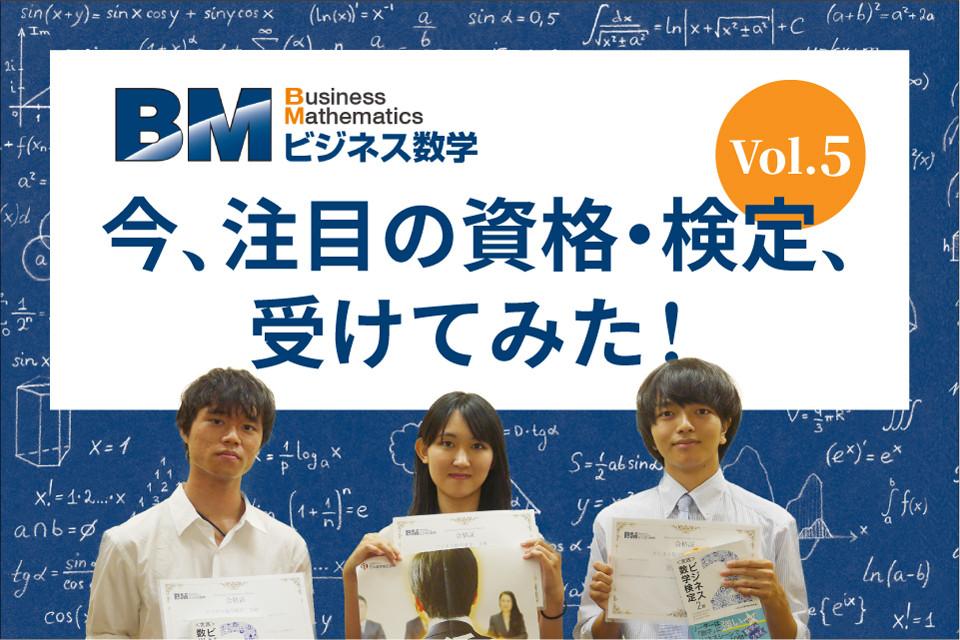 【ビジネス数学検定 受験レポ】大人が受けたい数学の資格とは?