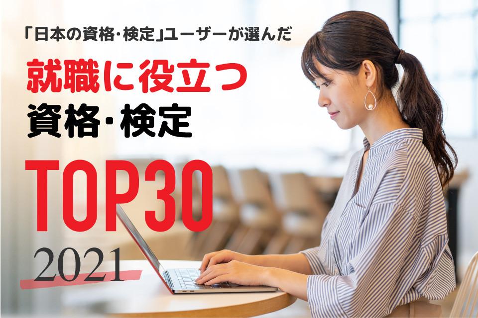 就職に役立つ資格・検定TOP30 2021