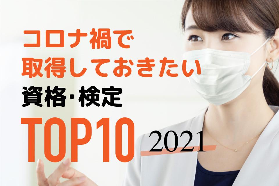 コロナ禍で取得しておきたい資格・検定TOP10 2021