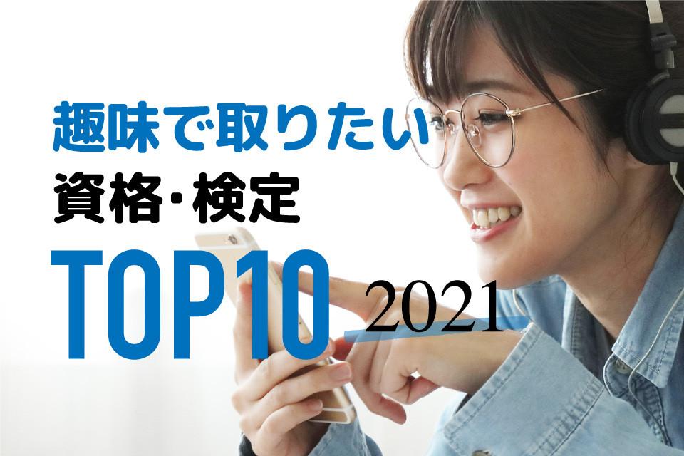 趣味で取りたい資格・検定TOP10 2021