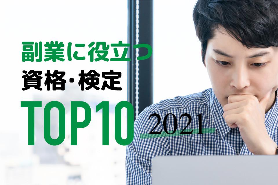 副業に役立つ資格・検定TOP10 2021