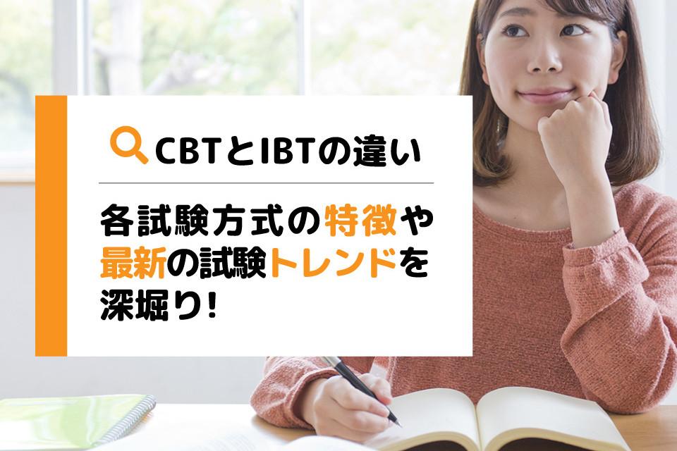 【CBTとIBTの違い】各試験方式の特徴や最新の試験トレンドを深掘り!