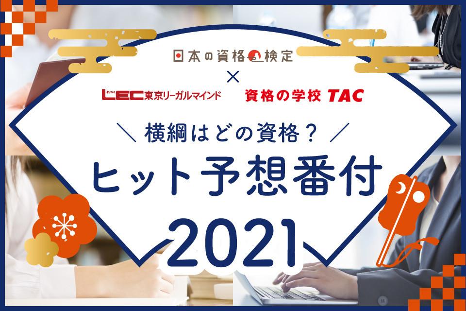 横綱はどの資格?日本の資格・検定 ヒット予想番付2021