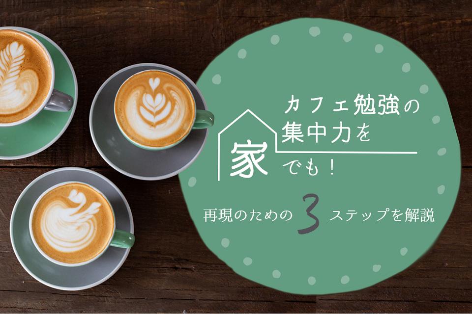 家でも「カフェ勉」を再現!カフェから学ぶ集中力の引き出し方