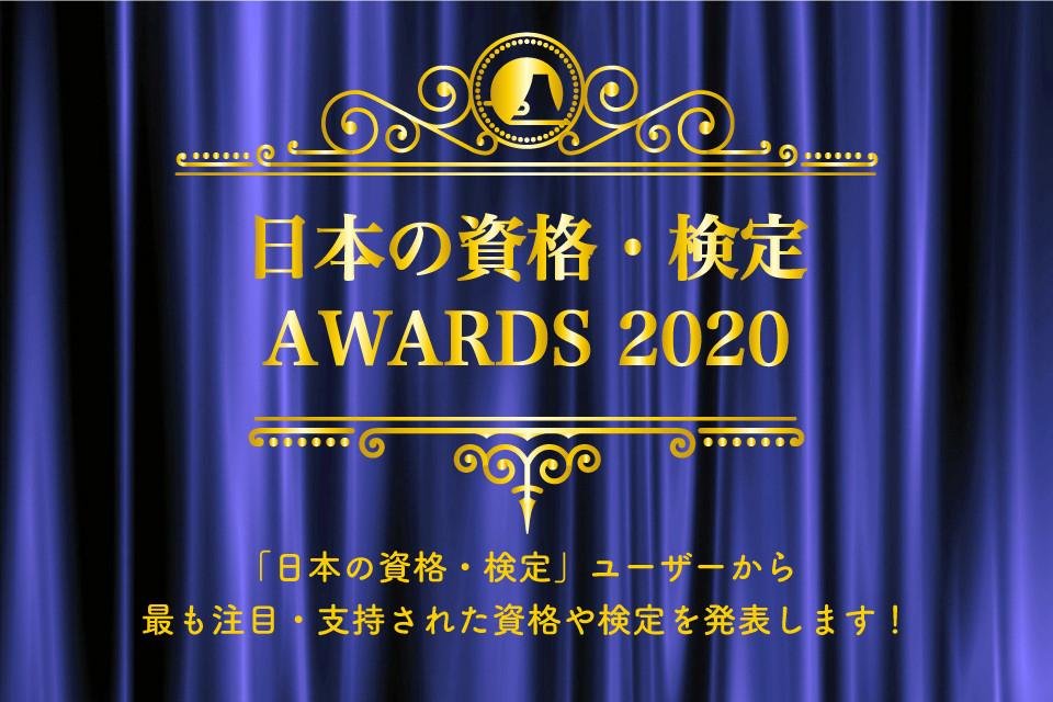 「日本の資格・検定」AWARDS 2020