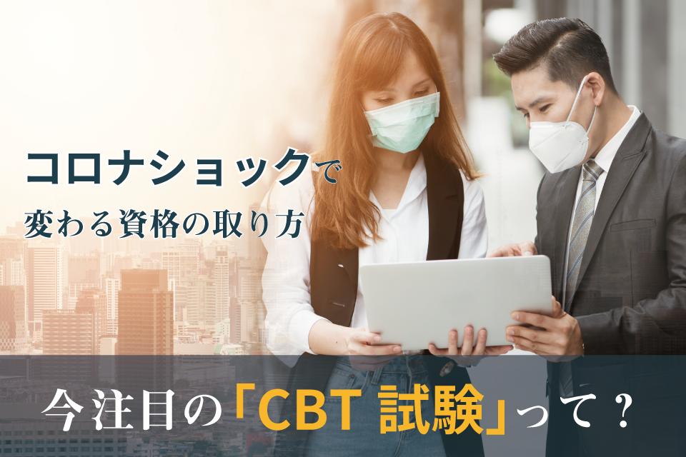 今注目の「CBT試験」って?コロナショックで変わる資格の取り方