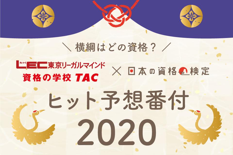 横綱はどの資格?日本の資格・検定 ヒット予想番付2020