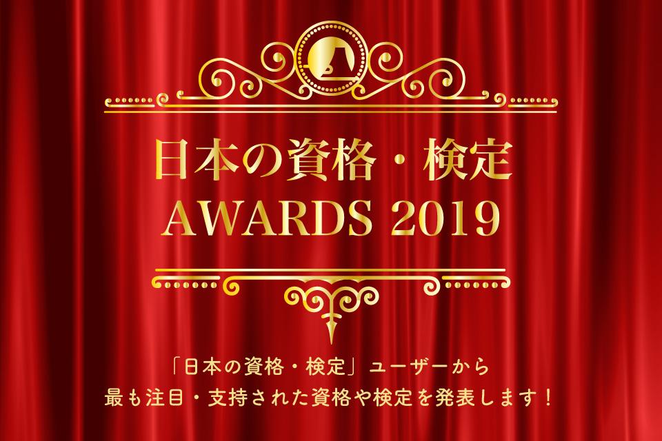 「日本の資格・検定」AWARDS 2019