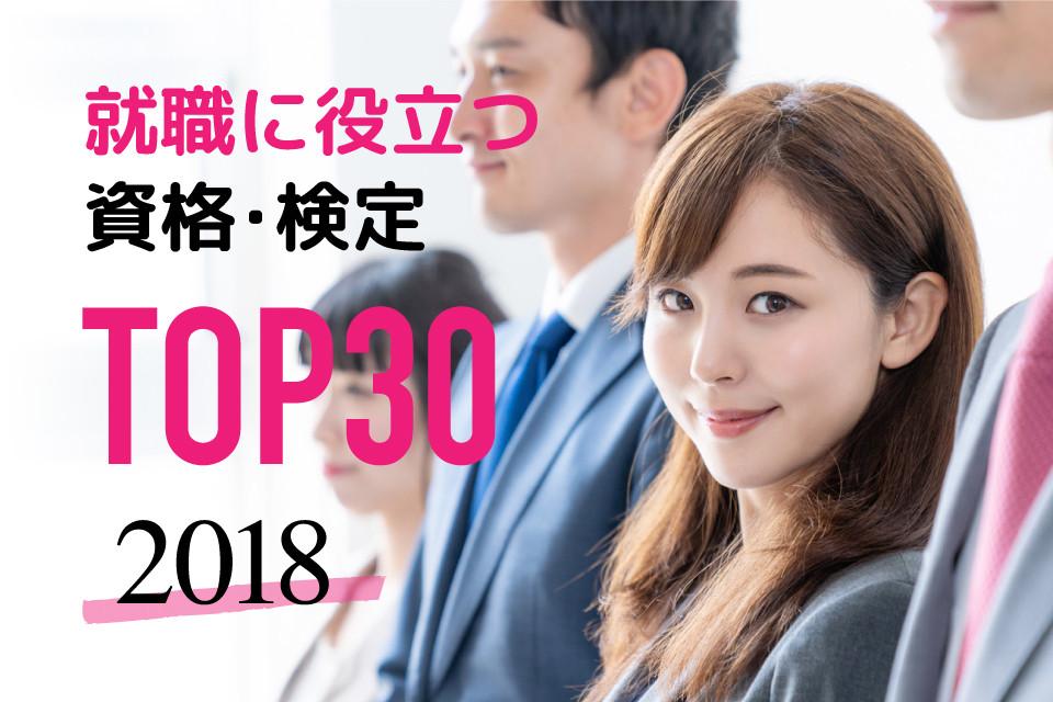 2018年版!就職に役立つ資格・検定ランキングTOP30