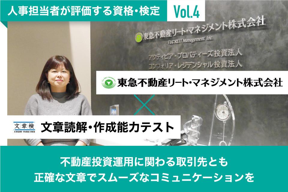 東急不動産リート・マネジメントも活用!漢検協会主催の試験でビジネスの文章力を高める