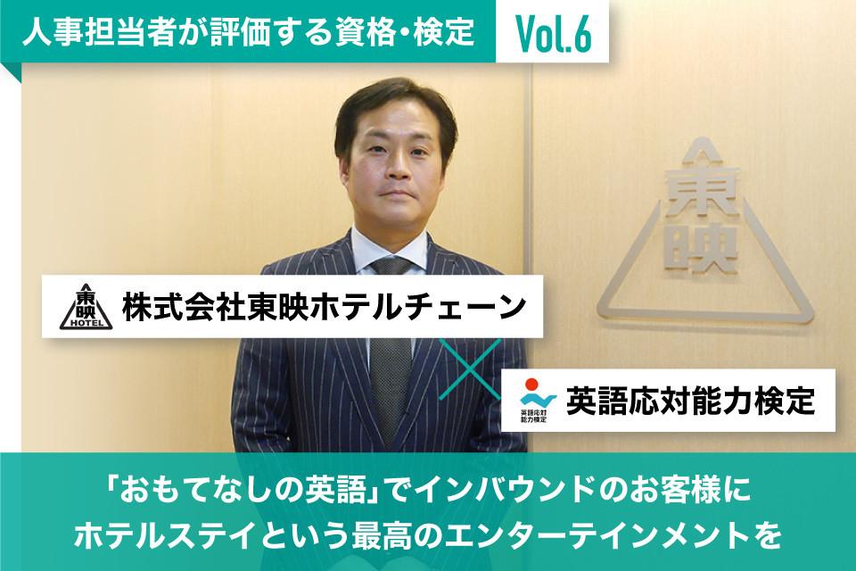 ホテル業界で英語力を伸ばすなら 東映ホテルも活用の英語応対能力検定!