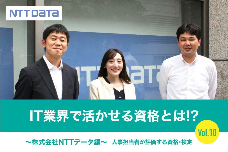 IT業界で活かせる資格とは!?株式会社NTTデータにインタビュー!