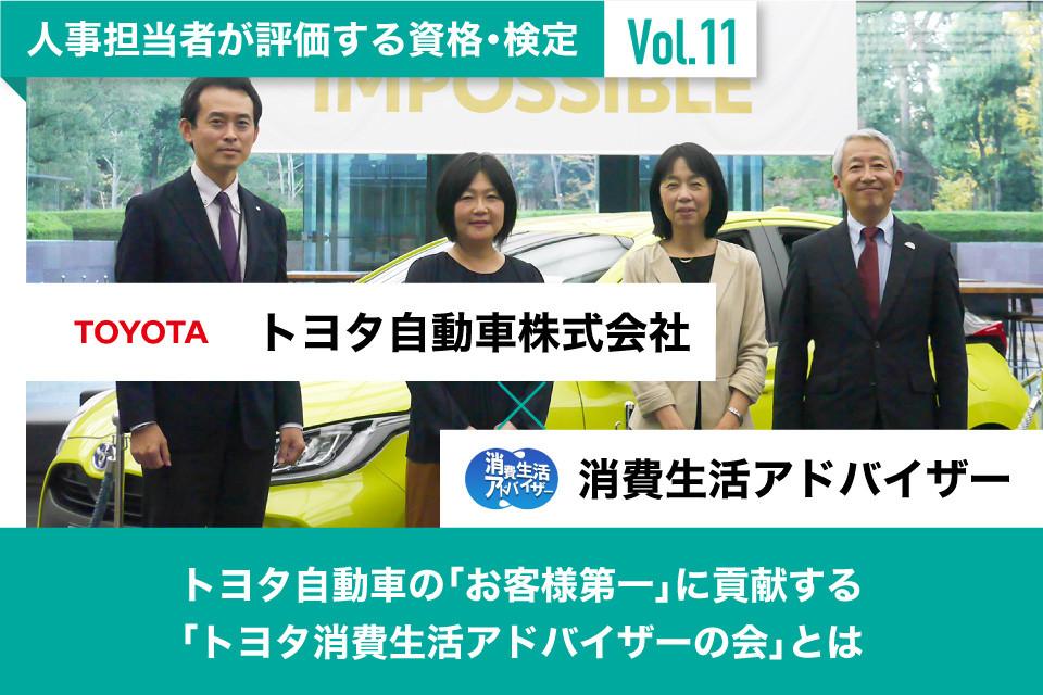 トヨタ自動車のお客様第一を支える「消費生活アドバイザーの会」を直撃!
