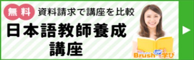 BrushUP学び